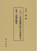一九三〇年代後期中国人日本留学生文学・芸術活動史