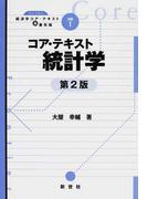 コア・テキスト統計学 第2版 (ライブラリ経済学コア・テキスト&最先端)