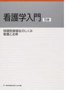 看護学入門 2012−5巻 保健医療福祉のしくみ・看護と法律