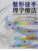 整形徒手理学療法 Kaltenborn−Evjenth Concept