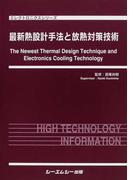 最新熱設計手法と放熱対策技術 (エレクトロニクスシリーズ)