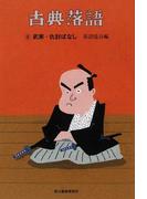 古典落語 9 武家・仇討ばなし (ハルキ文庫 時代小説文庫)(ハルキ文庫)