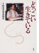 どっこい生きている 千崎東亜雄遺稿集