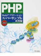 PHPによるWebアプリケーションスーパーサンプル 第3版 活用編