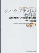 この1冊でよくわかるソフトウェアテストの教科書 品質を決定づけるテスト工程の基本と実践