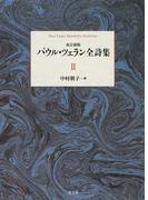 パウル・ツェラン全詩集 改訂新版 2