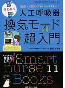 早わかり人工呼吸器換気モード超入門 たとえとイラストでかんたんマスター (Smart nurse Books)