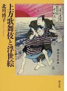 上方歌舞伎と浮世絵