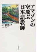 アマゾンの空飛ぶ日本語教師