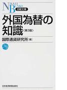 外国為替の知識 第3版 (日経文庫)(日経文庫)