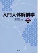 入門人体解剖学 改訂第5版