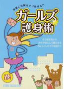 ガールズ★護身術 華麗に危険をすり抜ける!! 安全力UP!