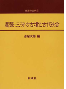 尾張・三河の古墳と古代社会 (東海の古代)