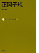 コレクション日本歌人選 036 正岡子規