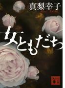 女ともだち (講談社文庫)(講談社文庫)