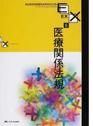 医療関係法規 (ナーシング・グラフィカイーエックス)