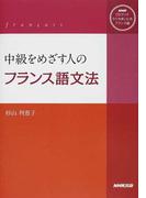 中級をめざす人のフランス語文法 (NHK CDブック ラジオまいにちフランス語)