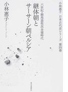 小林惠子日本古代史シリーズ 第4巻 継体朝とサーサーン朝ペルシア