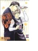 極道Cafe(アクアコミックス) 3巻セット