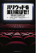 ハリウッドを笑い飛ばせ! 映画が面白くなる業界ウラ話 (ShoPro Books)