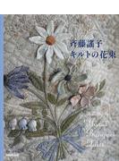 斉藤謠子キルトの花束