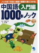 中国語1000本ノック 入門編 ノック式で文法と会話の基礎を身につける