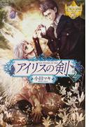 アイリスの剣 2 (レジーナブックス)(レジーナブックス)