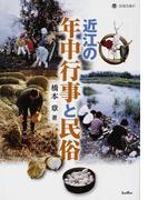 近江の年中行事と民俗 (淡海文庫)(淡海文庫)