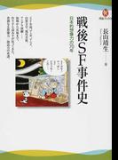 戦後SF事件史 日本的想像力の70年 (河出ブックス)(河出ブックス)