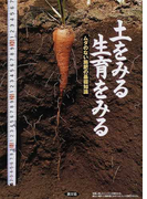 土をみる生育をみる ムダのない施肥の基礎知識