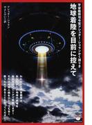 地球着陸を目前に控えて 宇宙艦隊司令官アシュター・シェランかく語りき (超☆どきどき)