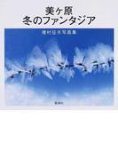 美ケ原冬のファンタジア 増村征夫写真集