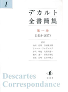 デカルト全書簡集 第1巻 1619−1637