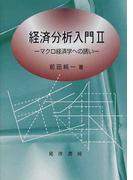 経済分析入門 2 マクロ経済学への誘い