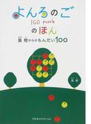 よんろのごのほん 張栩からのもんだい100 IGO puzzle