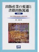 出版産業の変遷と書籍出版流通 日本の書籍出版産業の構造的特質 増補版