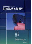 船舶算法と復原性 (船舶海洋工学シリーズ)