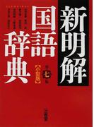 新明解国語辞典 第7版 小型版