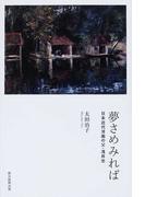 夢さめみれば 日本近代洋画の父・浅井忠