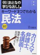 キーワード3つでわかる民法 (朝日おとなの学びなおし! 法学)