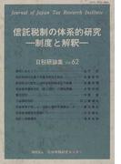 信託税制の体系的研究 制度と解釈 (日税研論集)
