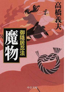 御隠居忍法魔物 (中公文庫)(中公文庫)