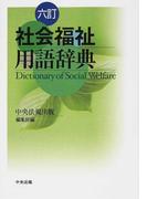 社会福祉用語辞典 6訂
