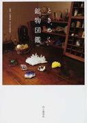 ときめく鉱物図鑑 (Book for discovery)(ときめく図鑑Book for Discovery)