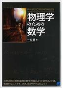 物理学のための数学