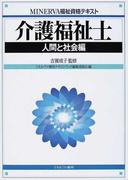 介護福祉士 人間と社会編 (MINERVA福祉資格テキスト)