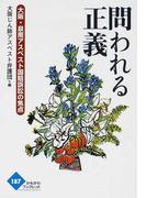 問われる正義 大阪・泉南アスベスト国賠訴訟の焦点 (かもがわブックレット)