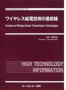 ワイヤレス給電技術の最前線 (エレクトロニクスシリーズ)