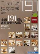 ニッポンの注文住宅 保存版 2012 日本全国191邸の建築実例を大紹介