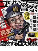 コワい警察 腐敗する巨大組織 実態を記事と漫画で徹底解剖 (ナックルズBOOKS)(ナックルズBOOKS)